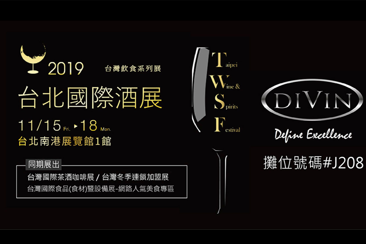 【DIVIN x 2019台北國際酒展 Taipei International Wine and Spirit Festival】