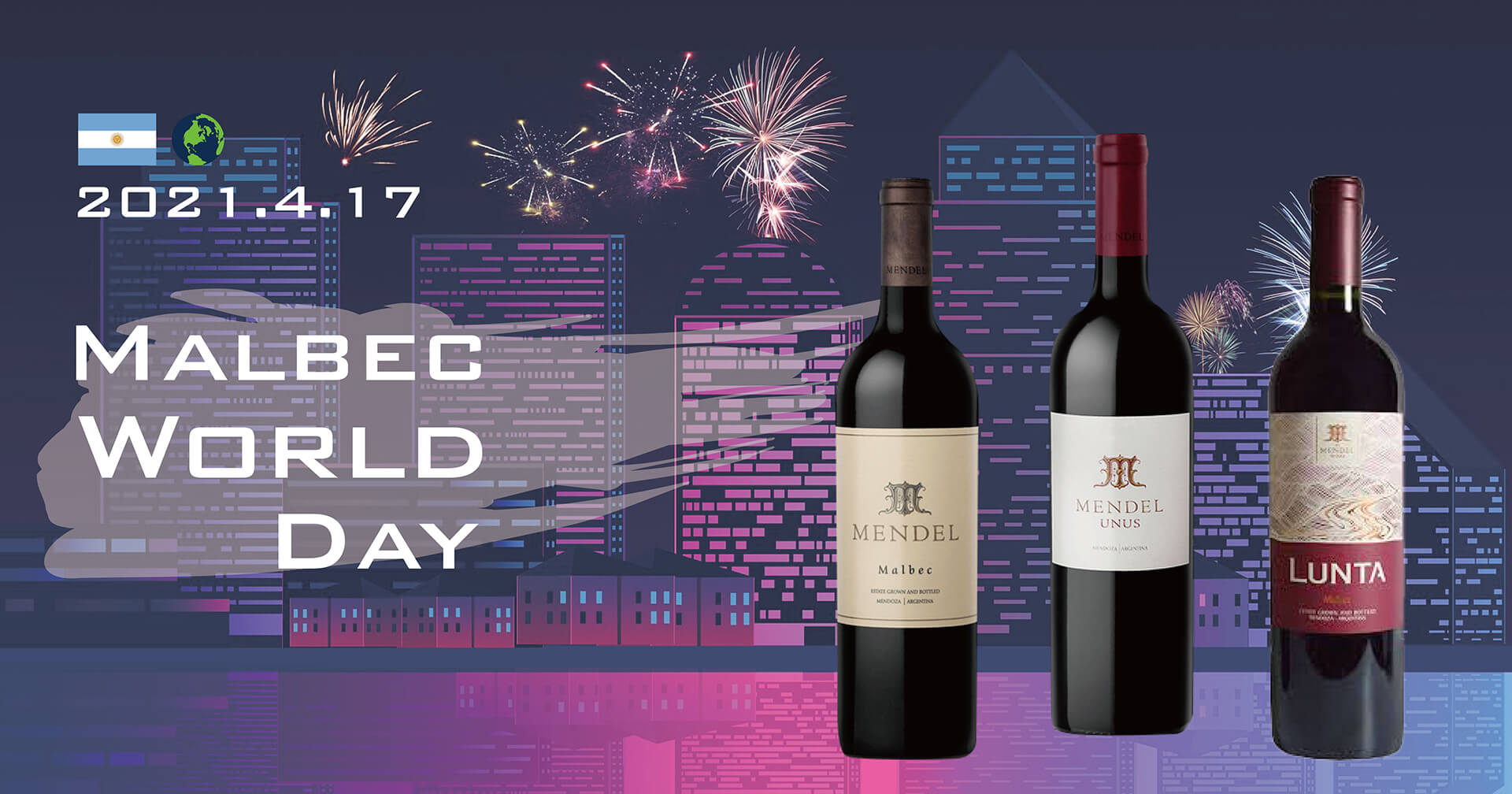 【馬爾貝克慶典 Malbec Day Celebration (台北)】